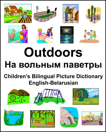 outdoors-English-belarusian